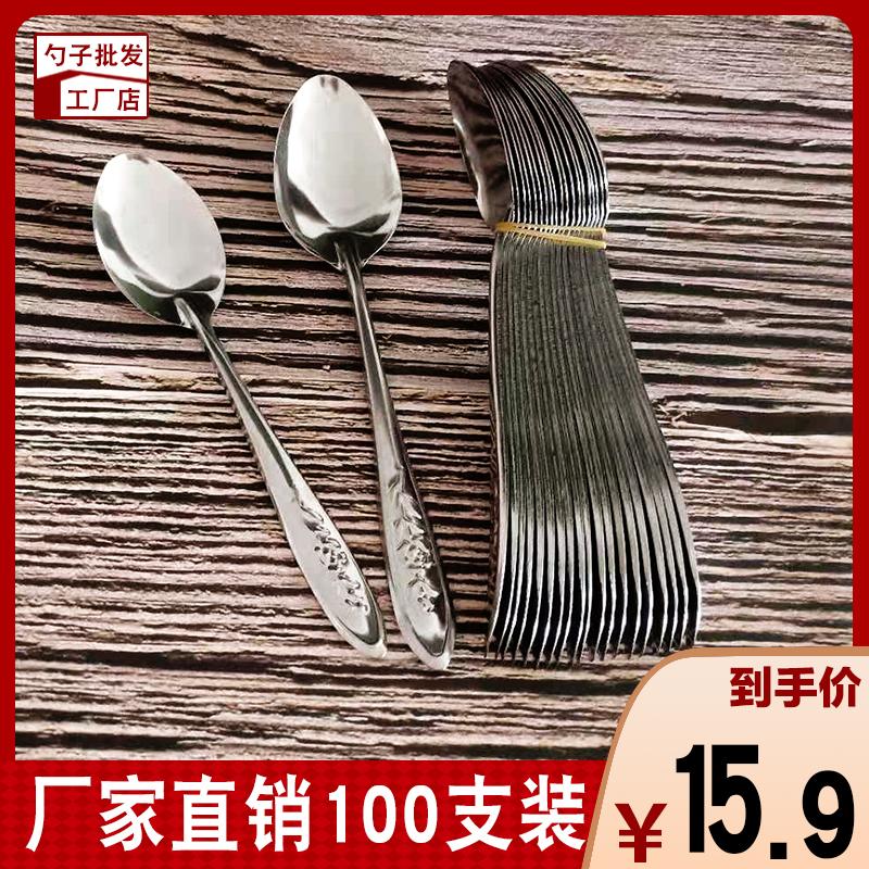 批发小勺子不锈钢食堂饭店汤勺商用西瓜勺调羹勺搅拌勺餐饮店勺子