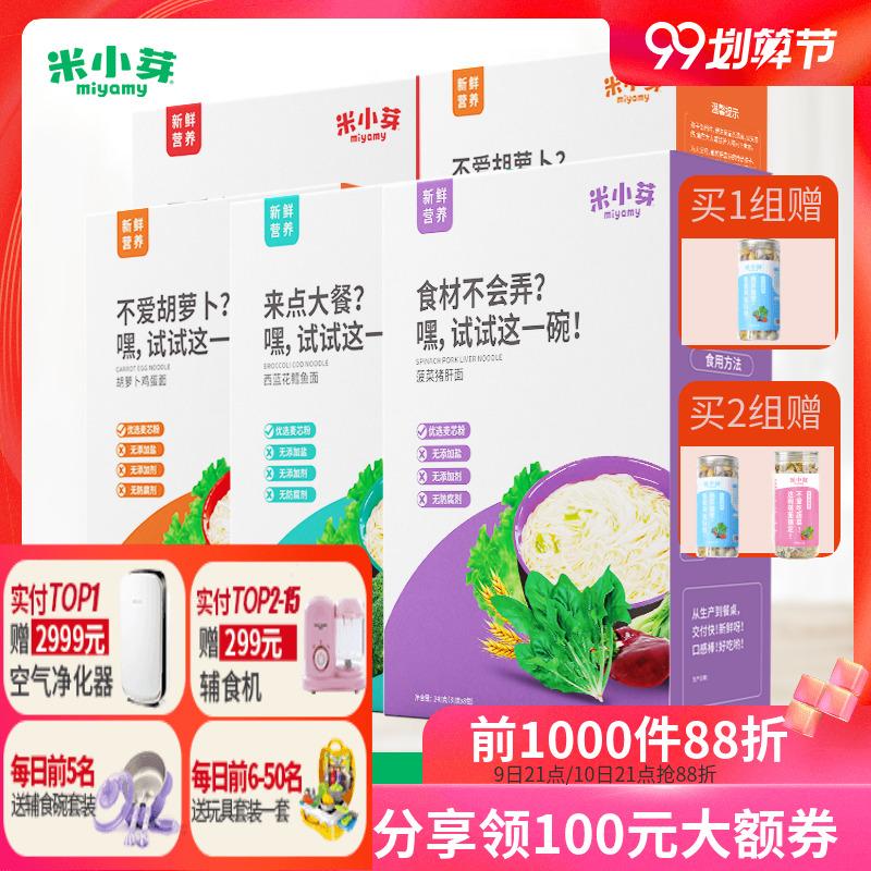 米小芽宝宝面条240g*5 营养儿童面条宝宝面荤素搭配 不送婴儿辅食