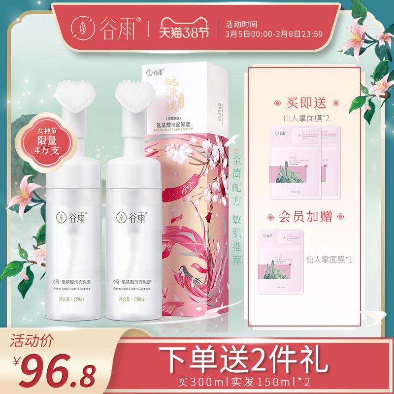 谷雨洁面氨基酸洗面奶敏感肌清洁温和慕斯泡沫卸妆带刷头男女