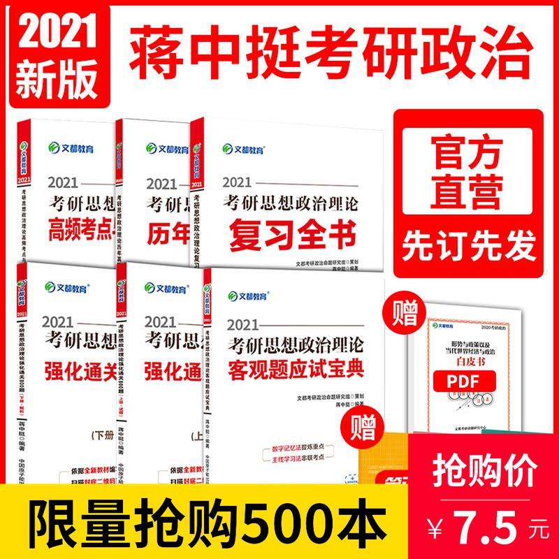 文都蒋中挺2021考研政治历年真题复习全书高频考点客观题800题
