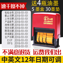 陈百万C手动打印标签mi7品塑料袋ai编织袋大米袋喷码打码机打码器生产日期 可调