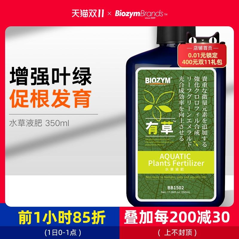 百因美有草系列综合营养液鱼缸造景水草草缸基肥鱼缸肥料水草液肥