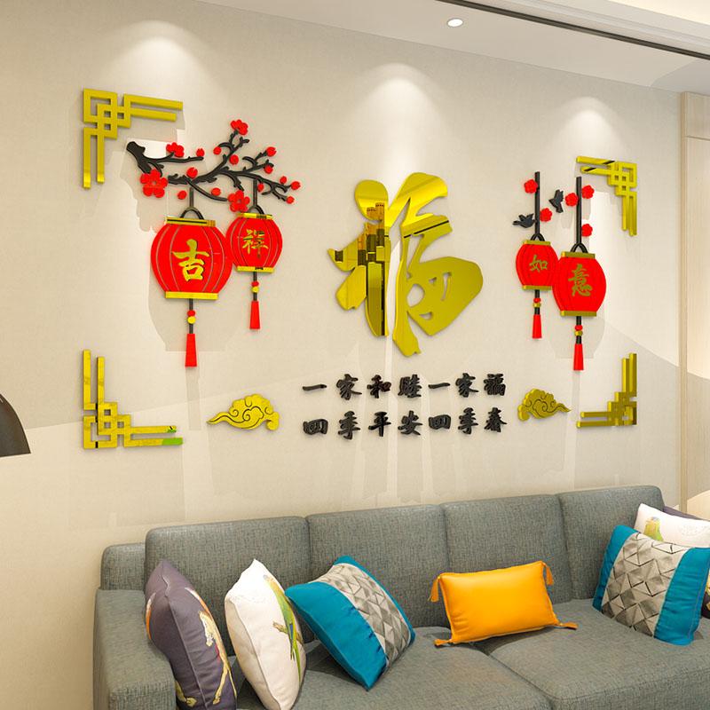 福字亚克力墙贴3d立体客厅餐厅新年布置墙面装饰电视背景墙壁贴画