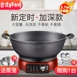 Huidang household appliances wok household multifunctional electric cooker cast iron electric cooker rice steaming stew integrated plug-in cooking wok