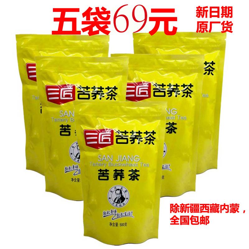 四川三匠苦荞茶 一份5袋每袋500克全株荞麦茶 西昌大凉山散装茶叶