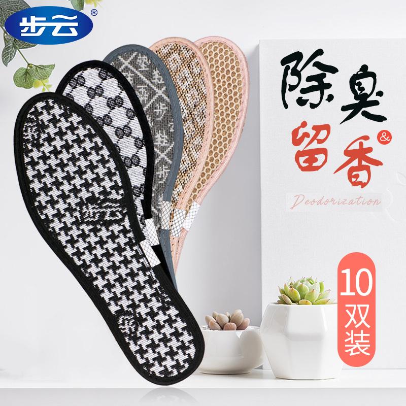 步云鞋垫除臭留香防臭吸汗男女透气软底舒适运动汗脚正宗药物夏季