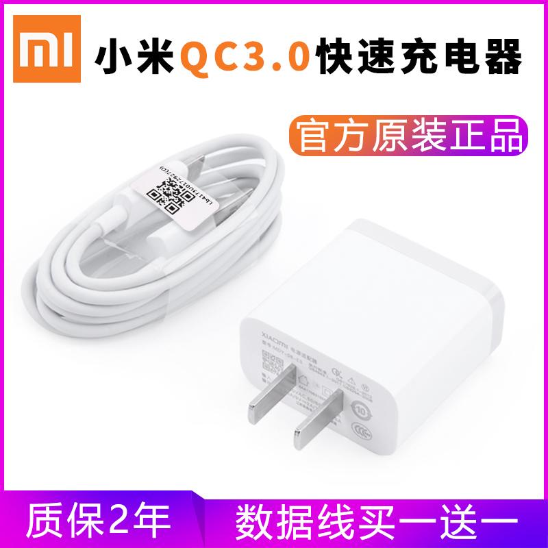 小米8充电器原装正品qc3.0快充头米6/9 note3 mix2s type-c数据线