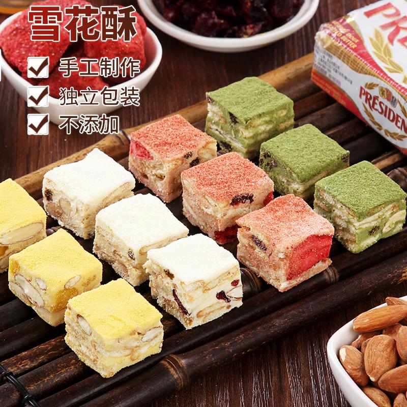 雪花酥手工自制网红礼盒牛轧糖坚果饼干包餐传统特产糕点心零食品