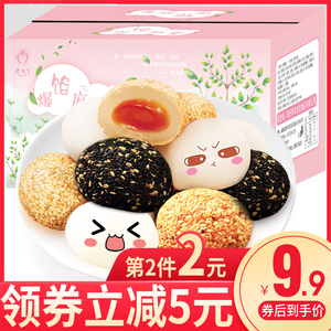 Dry dumplings, mochi, pastry, glutinous rice cakes, snack food, red snacks, snacks, gift boxes, full boxes, gourmet breakfast