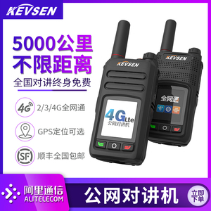 4g national walkie-talkie Tianyi public network handheld outdoor unit 5000 kilometers unlimited distance USB full Netcom 50 devices