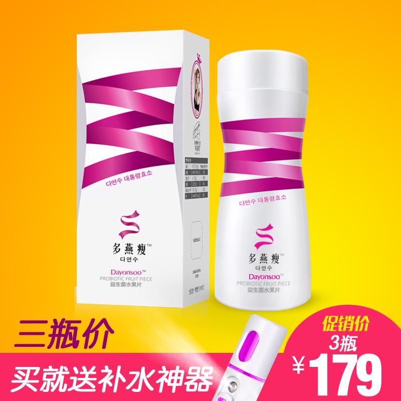 【3瓶价】多燕瘦益生菌水果味片 郑多燕孝素酵素产品正品非粉非梅