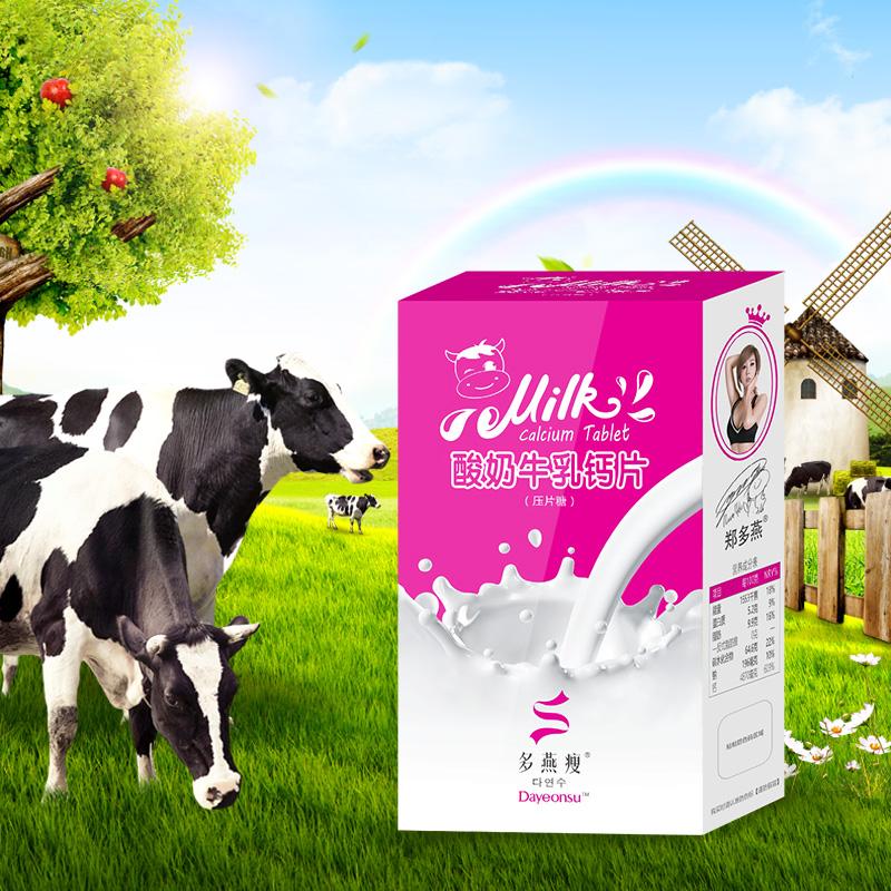 [买2送1]郑多燕酸奶牛乳钙片 儿童 青少年 补钙 中老年腰腿疼