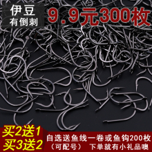 300枚伊豆歪嘴鱼钩 鱼钩有倒刺 散da15进口鱼h5钓渔具用品