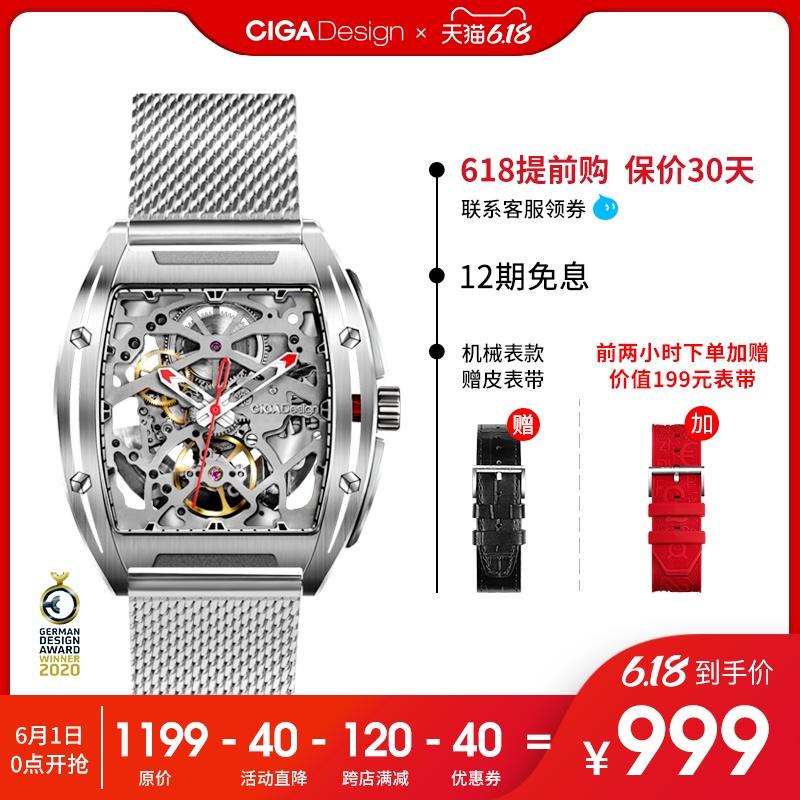小米CIGA Design玺佳手表酒桶商务镂空自动礼物男士手表男机械表
