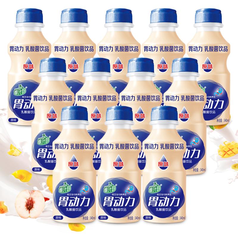 【4月新货】胃动力乳酸菌饮品340mlx12瓶酸牛奶儿童饮料整箱包邮