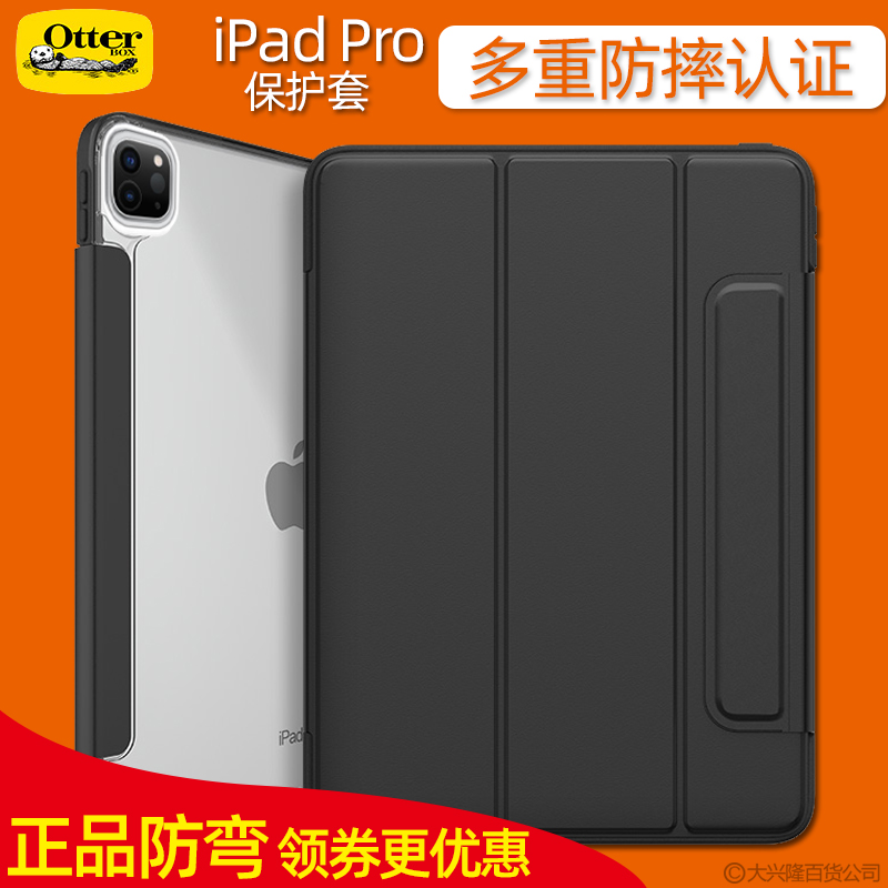 Otterbox苹果iPad pro11/12.9平板笔记本保护套防摔带笔槽保护壳