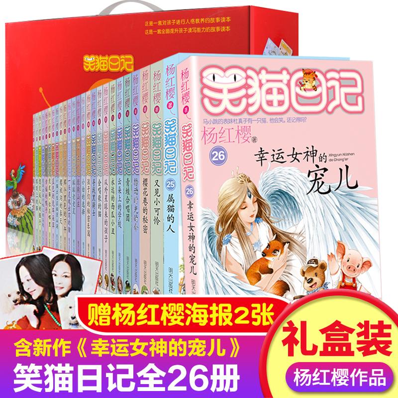 正版笑猫日记全套26册最新版杨红樱系列的书全集26本学校推荐三四五六年级小学生课外阅读书籍幸运女神的宠儿又见小可怜属猫的人