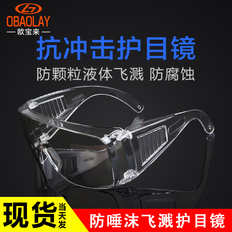 【当天发货】护目镜防护眼镜男女防飞溅全密封跑步防沙风护目眼罩