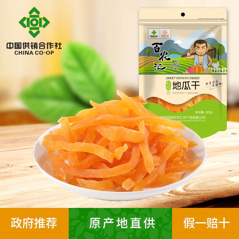 【买2减3元】福建龙岩连城红心地瓜干500g红薯干特产农家软番薯干