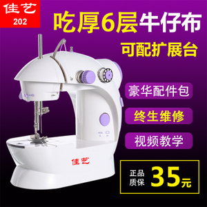 Jiayi 202 Household Electric Sewing Machine Mini Portable Foot Mini Car Jacket Small Manual Eat Thick
