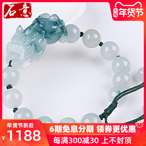 Stone Italian Jewelry Jade Bracelet for Men and Women Natural Ice Floating Flower Jade Bracelet A Goods Jade