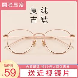 超轻纯钛眼镜框女近视眼镜可配有度数眼睛网红款大圆脸素颜神器男