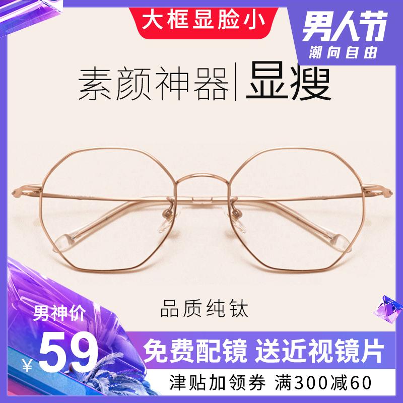 超轻纯钛近视眼镜女有度数多边形配眼镜框网红款素颜圆脸男韩版潮