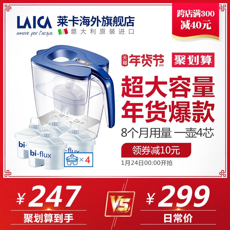 意大利莱卡laica净水壶过滤器家用滤水壶进口大容量3.7L一壶4滤芯