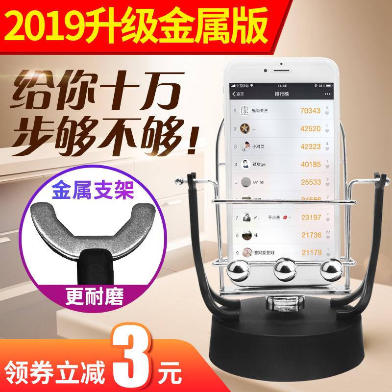 摇步器一起来捉妖辅助手机自动摇步数平安趣步走步数计步器摇摆器