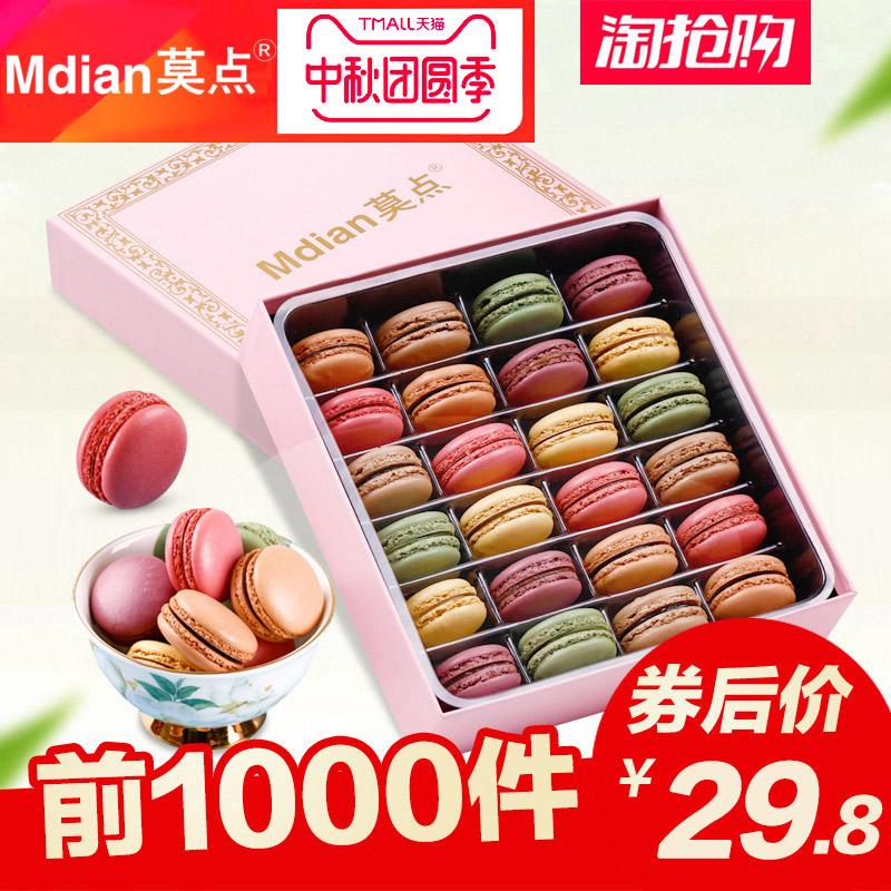莫点马卡龙甜点礼盒装24枚法式糕点早餐甜品零食食品大礼包小面包