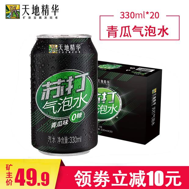天地精华苏打气泡水330ml*20罐无糖0脂0卡整箱包邮青瓜味汽水饮料