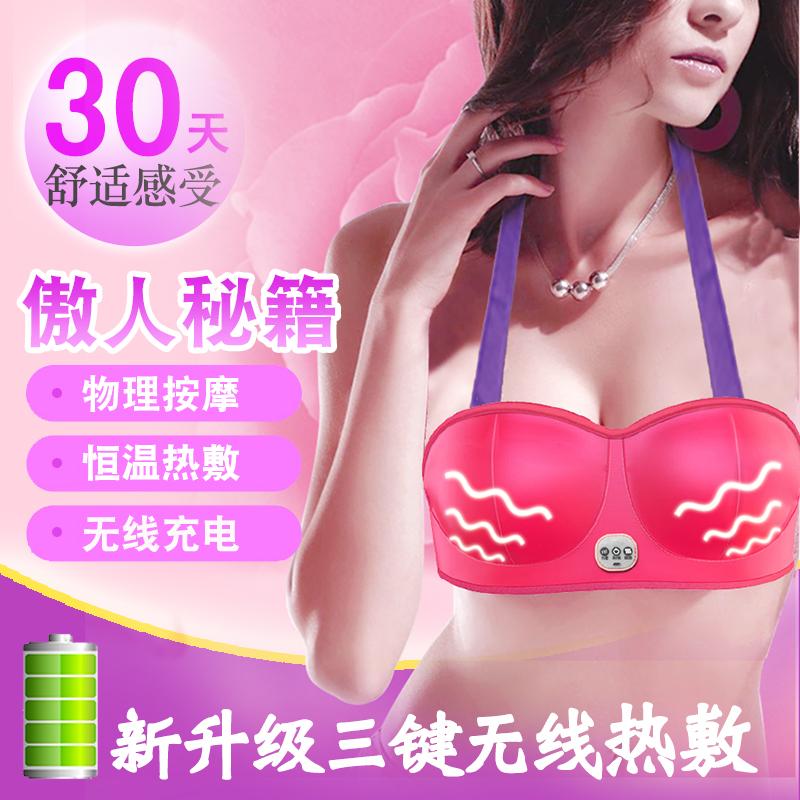 胸部按摩器无线丰胸仪乳房立挺 下垂增大揉捏电动疏通美胸内衣