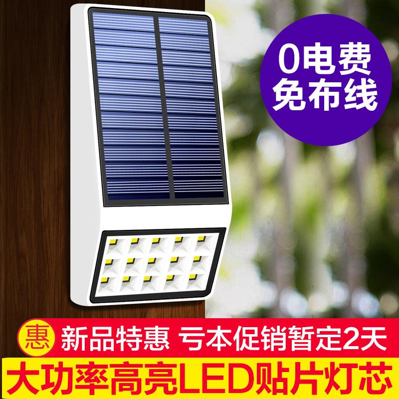 厚瑞太阳能家用壁灯 户外防水led人体感应庭院灯 一体路灯围墙灯