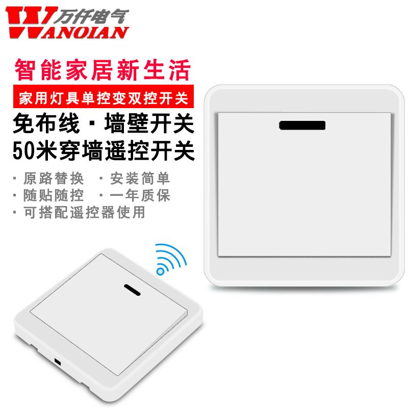 万仟无线遥控开关免布线墙壁开关替换控制220V电源控制器一开二开