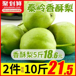 梨子新鲜2件带箱10斤陕西早酥