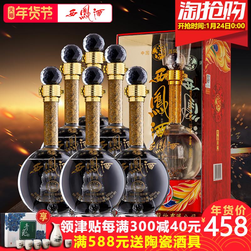 西凤酒52度V10年份封藏凤香型高粱西风酒水礼盒装6瓶高度白酒整箱