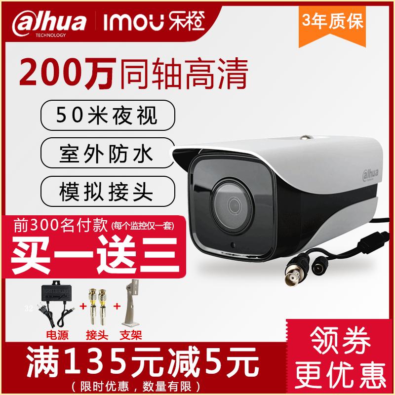 大华同轴200万高清监控摄像头有线室外防水闭路手机家用夜视1080P