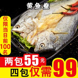 黄渔国水产冷冻黄鱼鲞温州特产深海黄花鱼半干大黄鱼干半斤一条