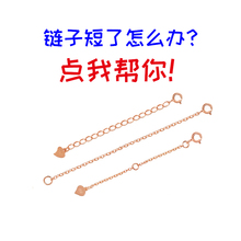 925 Sterling Silver Chain children's bracelet necklace lengthened tail adjustment chain fittings connected with rose gold clavicle chain DIY