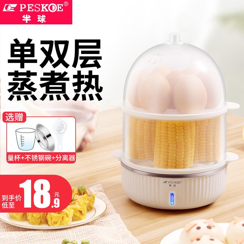半球蒸蛋器自动断电家用多功能早餐鸡蛋机神器小型1人迷你煮蛋器