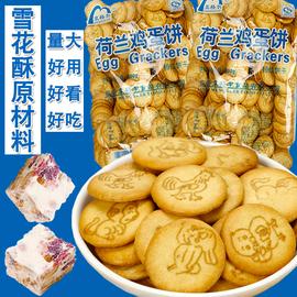 曼喜都荷兰风味鸡蛋饼干雪花酥原材料奶香味动物图案韧性小圆饼干