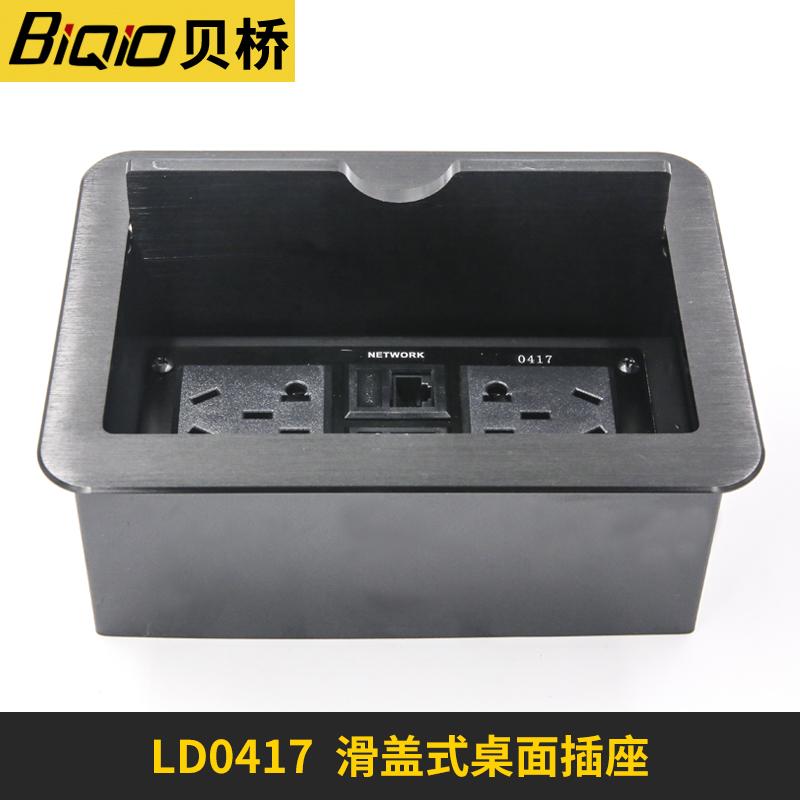 贝桥LD-0417 多功能插座翻盖式五孔电源网络办公桌接线盒嵌入式