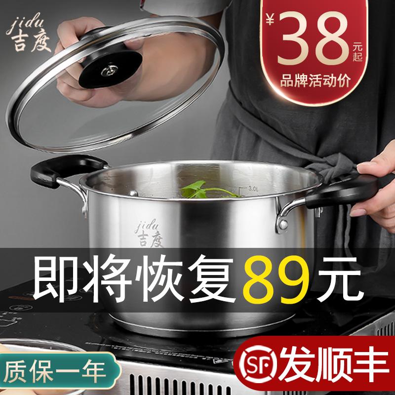 点击查看商品:吉度汤锅304不锈钢蒸煮粥面锅加厚家用小煮锅燃气电磁炉泡面奶锅