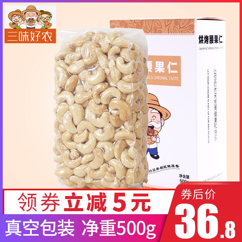 [¥19.8]三味好农原味生腰果仁500g装新货越南熟大颗天猫淘宝优惠券5元值得买