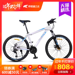 Bond Fujida Bicycle Mountain Bike 27 Speed Variable Speed Man and Woman Student Youth Adult Complete Vehicle