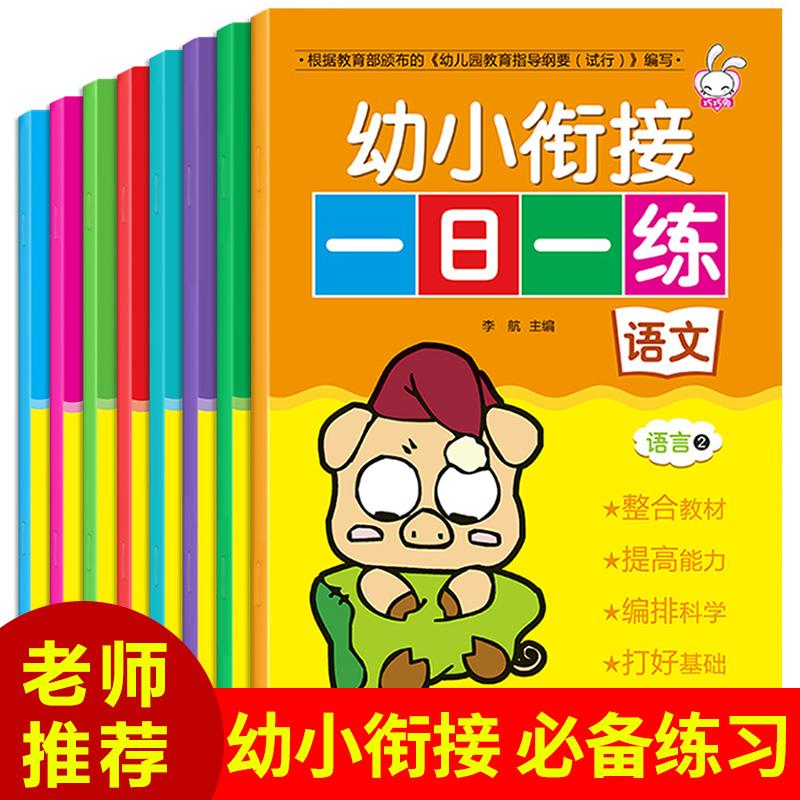 幼小衔接一日一练全套8册学前班教材数学题幼儿园大班升一年级拼音书试卷测试卷幼升小10 20以内加减法天天练学前整合儿童书籍