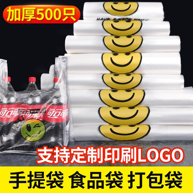 笑脸塑料袋手提袋加厚外卖打包袋子食品袋背心袋马甲方便袋购物袋