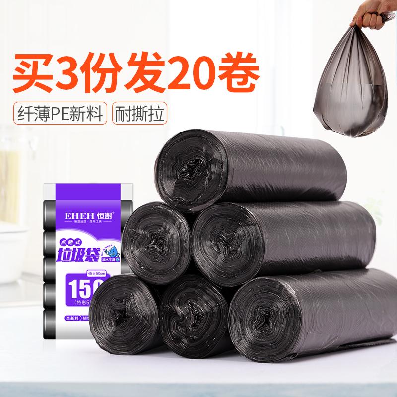 家用垃圾袋批发卷装一次性黑色垃圾袋小号塑料袋家用点断式拉圾袋