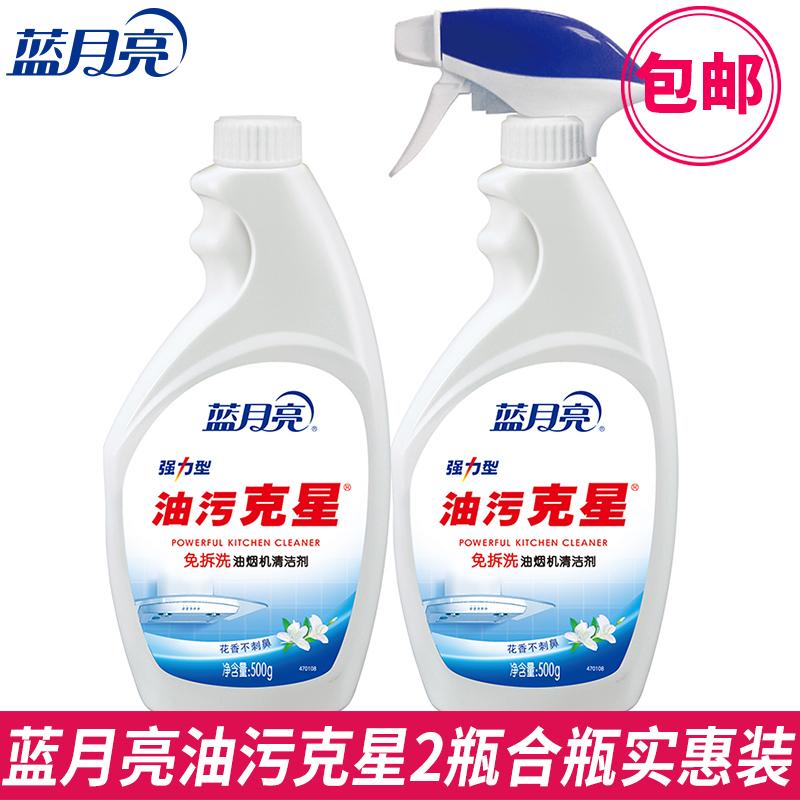 蓝月亮油污克星强力型除去油污厨房清洁剂油烟净家用优惠装2瓶装