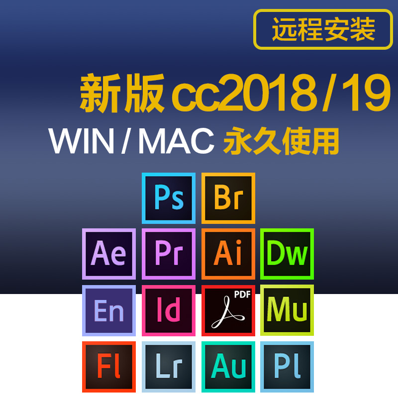 Adobe全套CC2018/19/CS6 ps lr pr ae ai au WIN/MAC安装视频教程